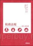 稅務法規(高普考.三、四等特考.稅務特考考試專用)