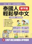 泰國人輕鬆學中文:單字篇-中文.泰文.注音符號對照 (附MP3+公民入籍口試題型&參考題庫)
