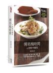 傅培梅時間的美味中國菜(精裝)