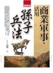 商業軍事.活用孫子兵法(圖解版)