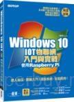 Windows 10 IOT物聯網入門與實戰:使用Raspberry Pi(附120段教學與執行影片/範例檔)