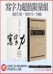 寫字力超值限量組:《寫字力》+《寫字力‧字帖》(贈日本原裝三菱130週年創新筆款:UNI-BALL AIR)