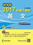 研究所2017試題大補帖【英文】(105年試題)