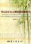 寒山詩在宋元禪林的傳播研究