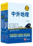 106年警察專科學校/警專乙組《行政警察》套書