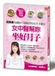 女中醫幫你做好月子:莊雅惠為媽咪打造階段性的月子湯水!(二版)