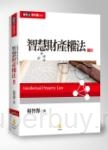 智慧財產權法(二版)