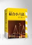 綜合小六法(36版)