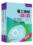 升科大四技統一入學測驗【電機與電子群電機類】套書