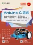 Arduino C語言程式設計 - 使用mBot金屬積木機器人 - 最新版