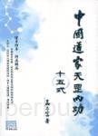中國道家天罡內功十五式(附QR Code)