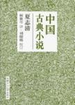 中國古典小說(簡體書)