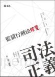 監獄行刑法綜覽(司法特考三、四等考試專用)