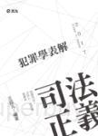 犯罪學表解(司法特考三、四等考試專用)
