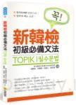 TOPIK I 新韓檢初級必備文法