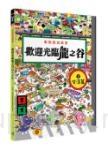 動動腦遊戲書:歡迎光臨龍之谷(2)生活篇