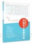 越寫越讀越上手!日語五十音習字帖(附CD‧中日漢字寫法比對表)