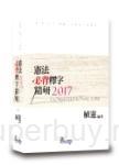 憲法必背釋字精研(10版)