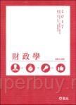 財政學(高普考、研究所、三四等特考、關務三等、身障三四等、升等考試專用)