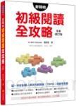 新韓檢初級閱讀全攻略(全新修訂版)