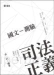 國文─測驗(司法特考.三、四等特考.各類考試適用)