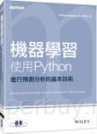 機器學習:使用Python進行預測分析的基本技術