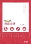 稅務法規(高普考、三四五等特考、稅務特考考試專用)