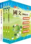 臺灣菸酒從業評價職位人員(電子電機)套書(贈題庫網帳號、雲端課程)