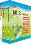 臺灣菸酒從業評價職位人員(農化)套書(不含生物化學(微生物學))(贈題庫網帳號、雲端課程)