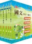 臺灣菸酒從業職員第3職等(人力資源管理)套書(不含個案分析)(贈題庫網帳號、雲端課程)