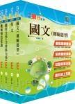 臺灣菸酒從業評價職位人員(機械)套書(不含機械材料)(贈題庫網帳號、雲端課程)