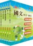 臺灣菸酒從業評價職位人員(資訊技術)套書(贈題庫網帳號、雲端課程)