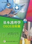 基本護理學:OSCE技術篇