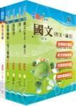 臺灣菸酒從業職員第3職等(電機)套書(贈題庫網帳號、雲端課程)