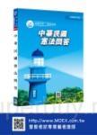 新編中華民國憲法問答總複習暨全真模擬試題