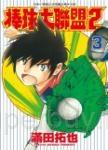 棒球大聯盟2nd(03)