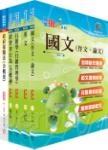 臺灣菸酒從業職員第3職等(採購行政)套書(贈題庫網帳號、雲端課程)