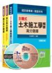 105年台灣中油公司技術員【土木類】題庫版套書