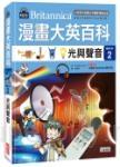 漫畫大英百科【物理化學2】:光與聲音
