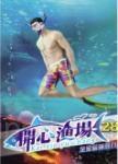 開心漁場28