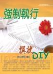 強制執行撰狀DIY(六版)