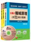 105年台灣中油公司技術員【機械類】題庫版套書