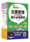 105年台灣中油公司技術員【事務類】套書