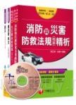 105年台灣中油公司技術員【消防類】套書