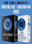 群 是小說‧海 是科普:薛慶「大海殺人」經典科幻大作(藍眼睛黑白套書)