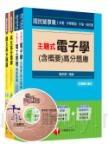 105年台灣中油公司技術員【儀電類】題庫版套書