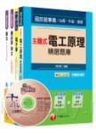 105年台灣中油公司技術員【儀電類】套書