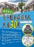 太神奇了!變身日本旅遊達人只要30天(附MP3)