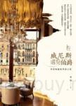 在威尼斯遇見伯爵:李昂的極致美食之旅