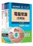 105年台灣中油公司技術員【公用事業輸氣類/油料操作類】套書